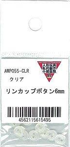 リンカップボタン6mm クリア AMP055-CLR