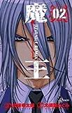 魔王 2―JUVENILE REMIX (少年サンデーコミックス)