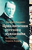 Prikliucheniia russkogo khudozhnika (in Russian)