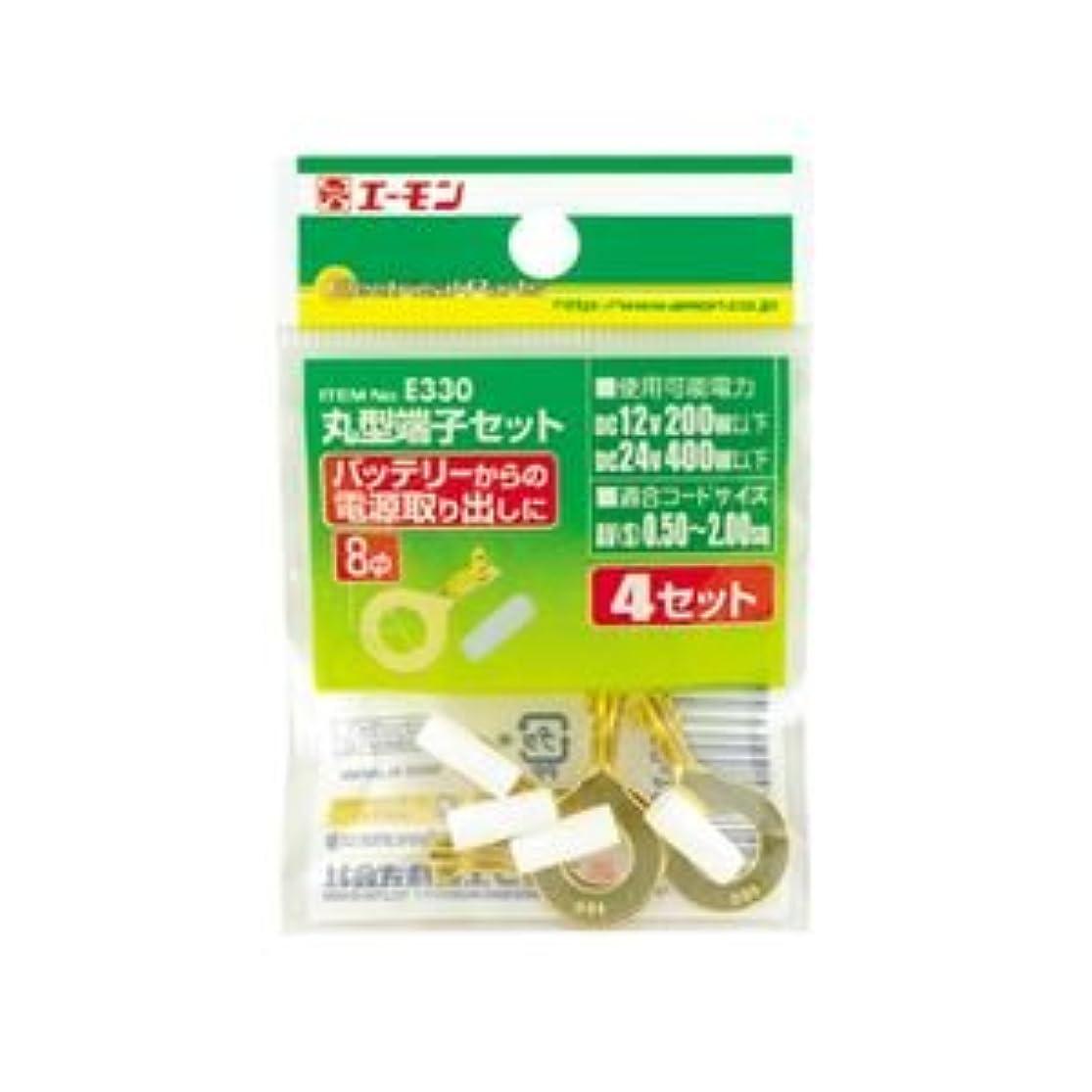 鹿波微妙(まとめ) 丸型端子セット E330 【×30セット】