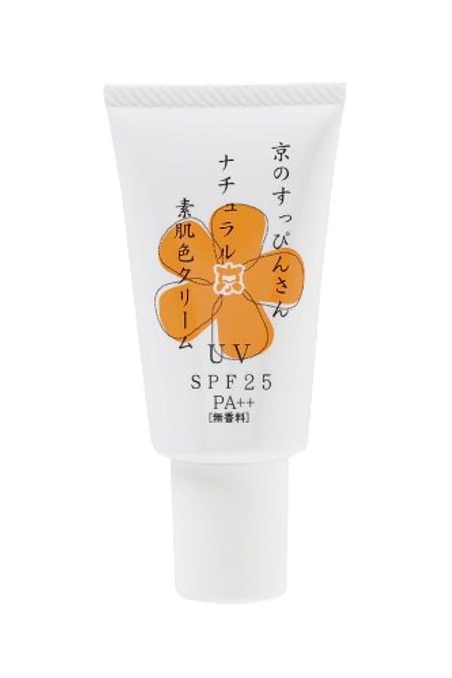 風味非アクティブ比類なき京のすっぴんさん「ナチュラル素肌色クリームBB(SPF25/PA++)」