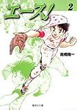 エース! 2 (集英社文庫―コミック版)