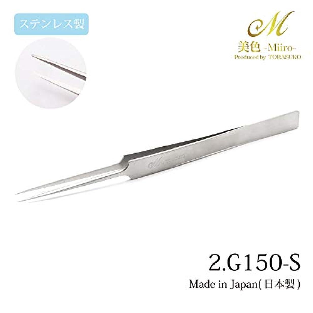 自分の型九時四十五分日本製 ツイーザー 2.G150-S