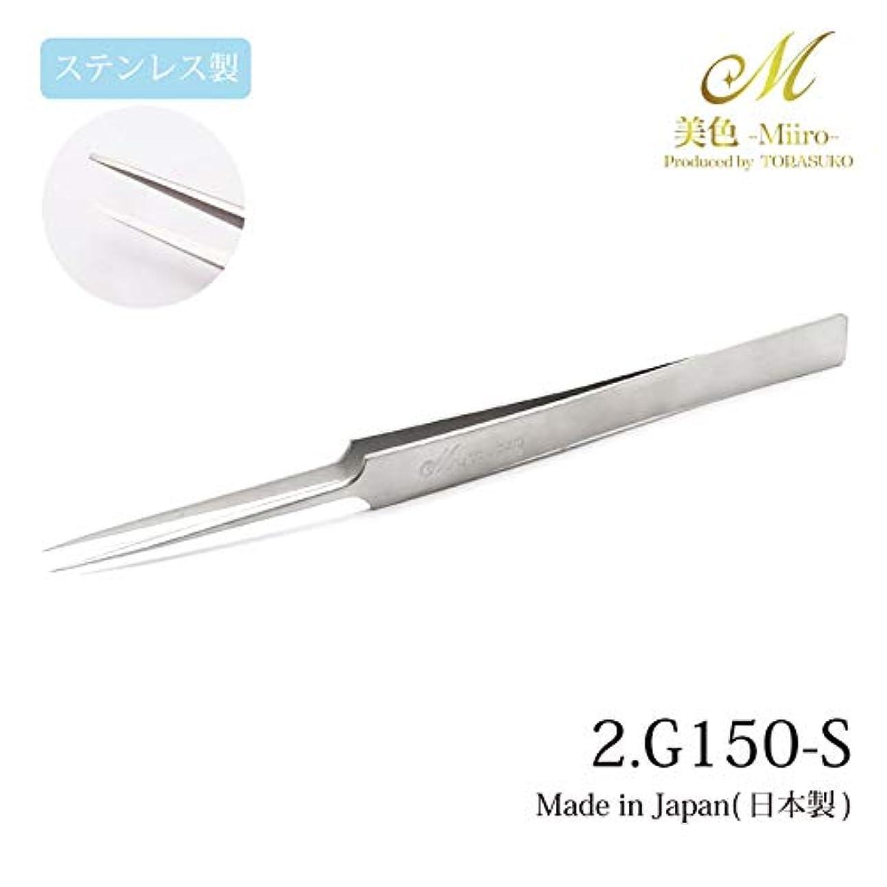 アカデミー浮くめったに日本製 ツイーザー 2.G150-S