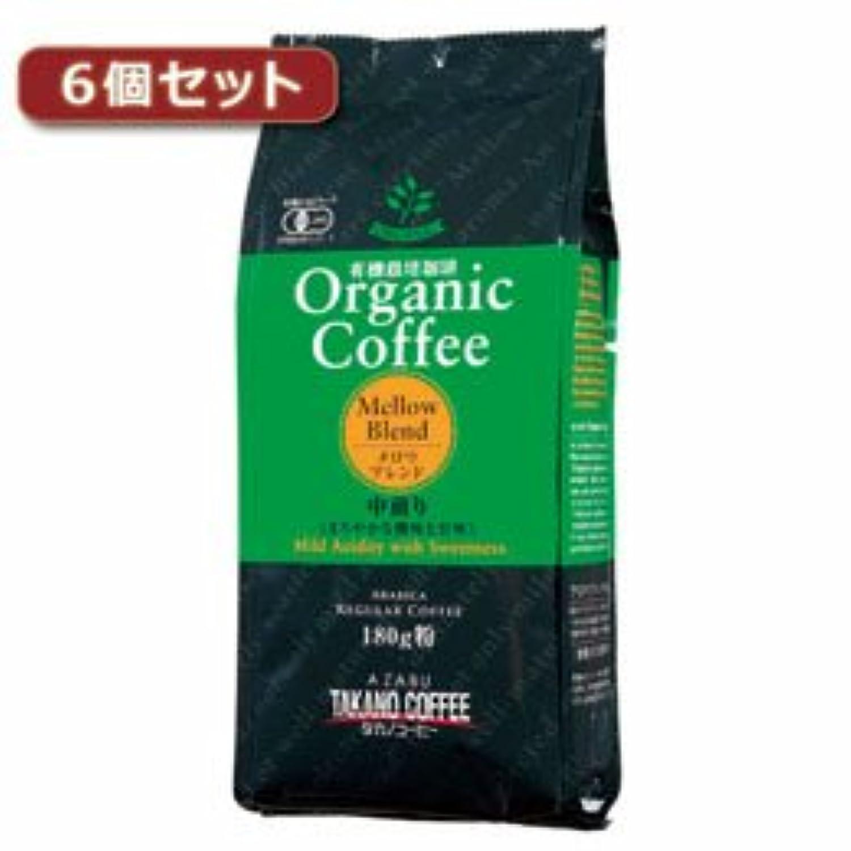 【まとめ 2セット】 タカノコーヒー オーガニックコーヒー メロウブレンド6個セット AZB0115X6