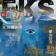 オリジナル朗読CDシリーズ 続・ふしぎ工房症候群 EPISDE.1「鬱の行方」の詳細を見る