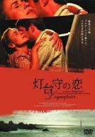 灯台守の恋 [DVD]の詳細を見る