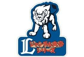 埼玉西武ライオンズ ジャングル大帝シリーズ ピンバッジ