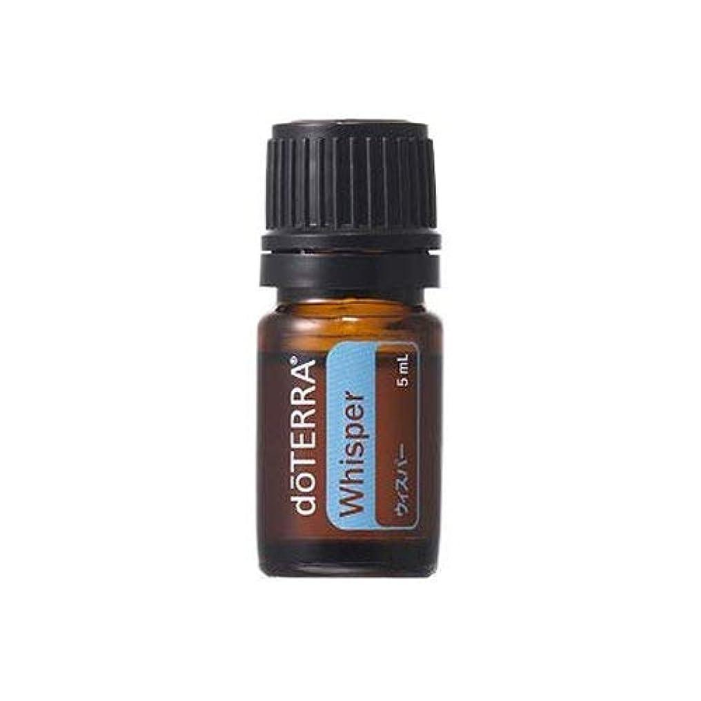 ハチ破滅的なメンタルdoTERRA ドテラ ウィスパー 5 ml ブレンドオイル エッセンシャルオイル 精油 リラックス