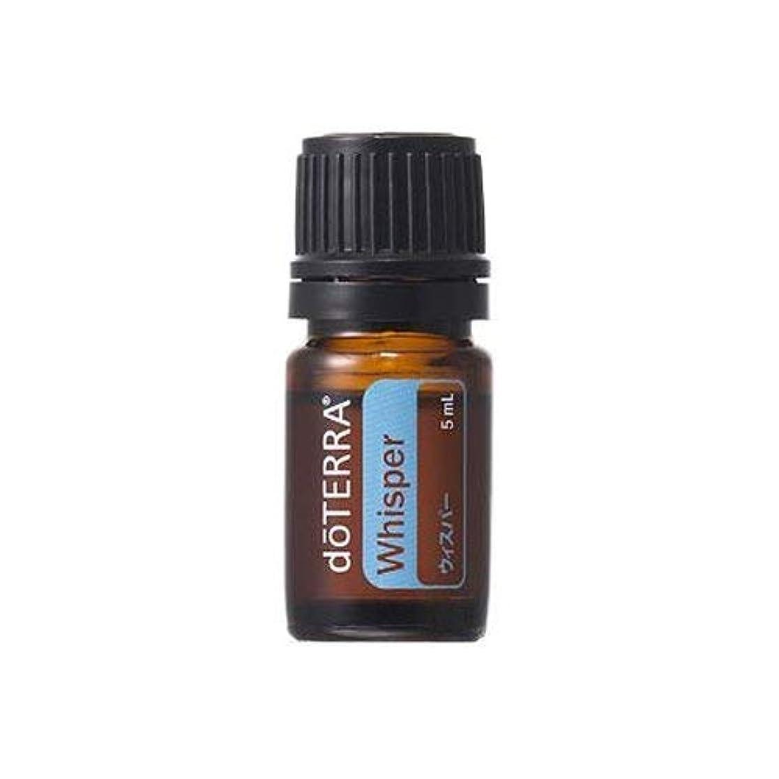 錫姿勢一生doTERRA ドテラ ウィスパー 5 ml ブレンドオイル エッセンシャルオイル 精油 リラックス