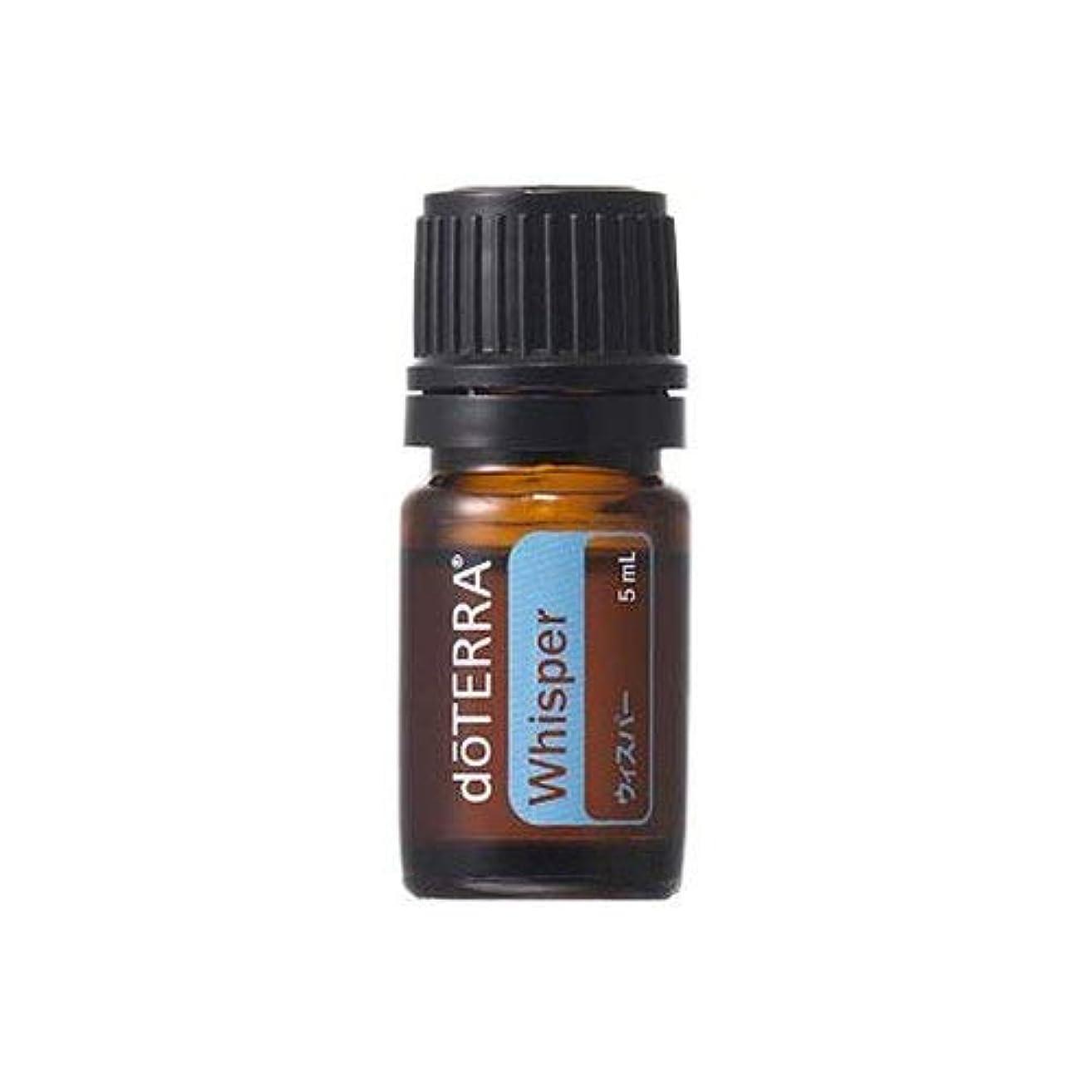 プロフィール消費バットdoTERRA ドテラ ウィスパー 5 ml ブレンドオイル エッセンシャルオイル 精油 リラックス