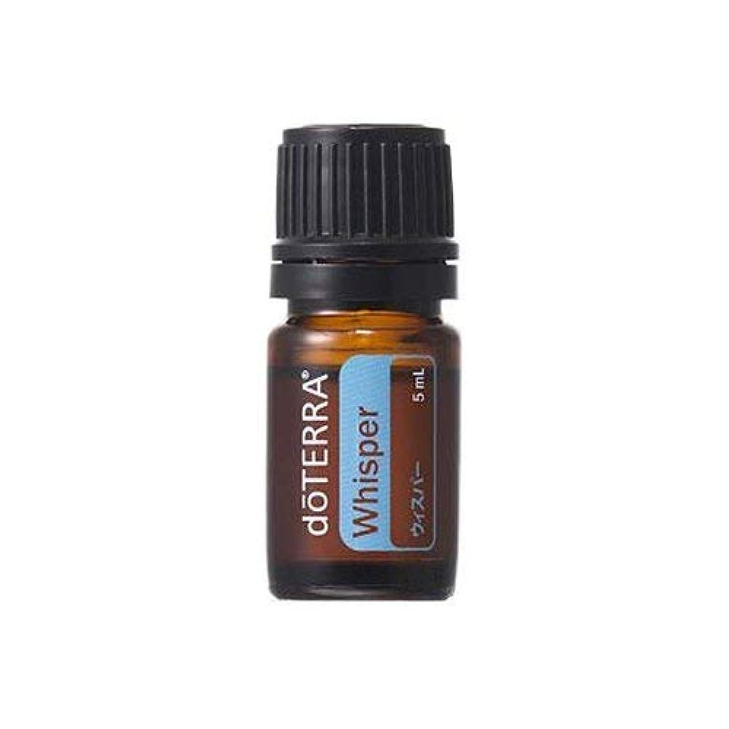 解決する非互換悪夢doTERRA ドテラ ウィスパー 5 ml ブレンドオイル エッセンシャルオイル 精油 リラックス