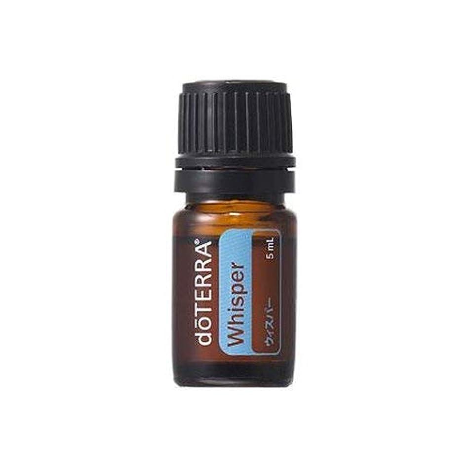 クラシック怠な感動するdoTERRA ドテラ ウィスパー 5 ml ブレンドオイル エッセンシャルオイル 精油 リラックス