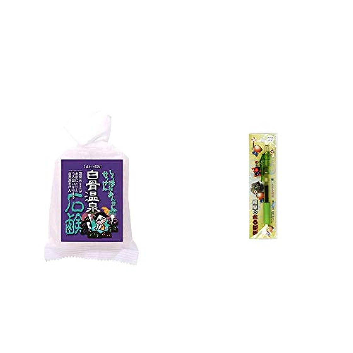ナイロン現象絶滅させる[2点セット] 信州 白骨温泉石鹸(80g)?さるぼぼ 癒しボールペン 【グリーン】