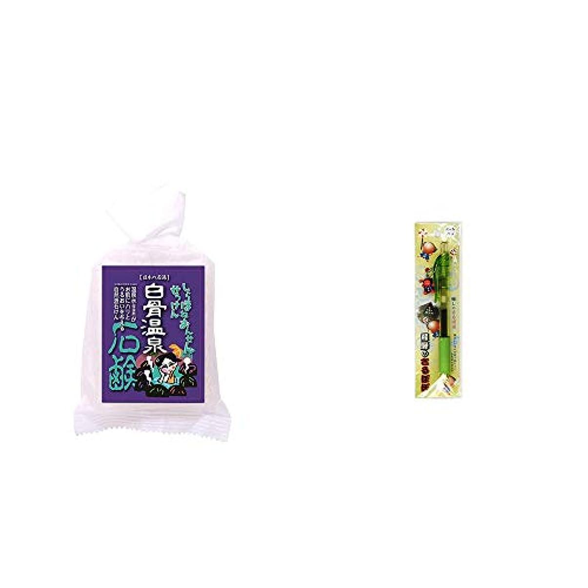 曲がった衛星ポーチ[2点セット] 信州 白骨温泉石鹸(80g)?さるぼぼ 癒しボールペン 【グリーン】