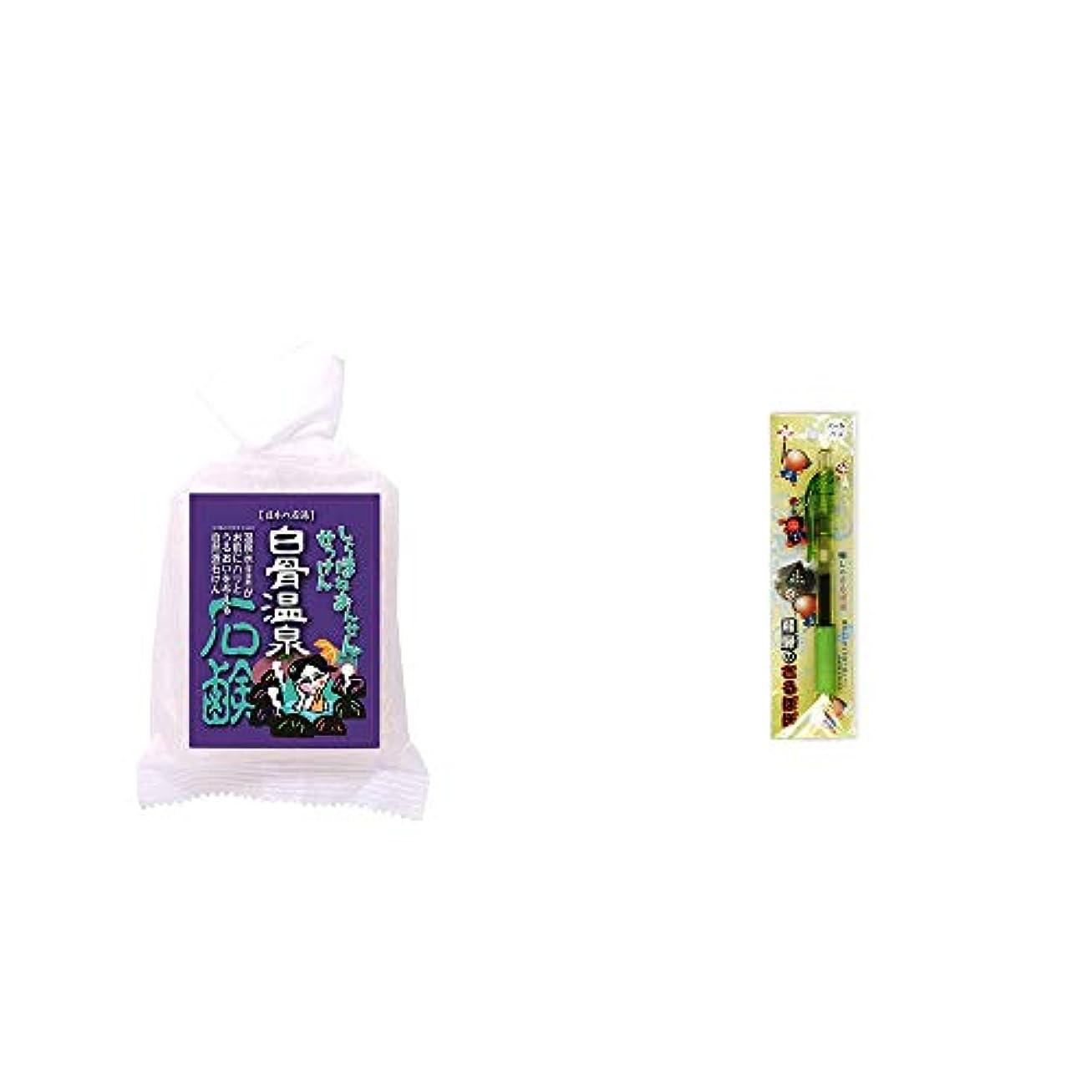 喜劇アンプ苦痛[2点セット] 信州 白骨温泉石鹸(80g)?さるぼぼ 癒しボールペン 【グリーン】