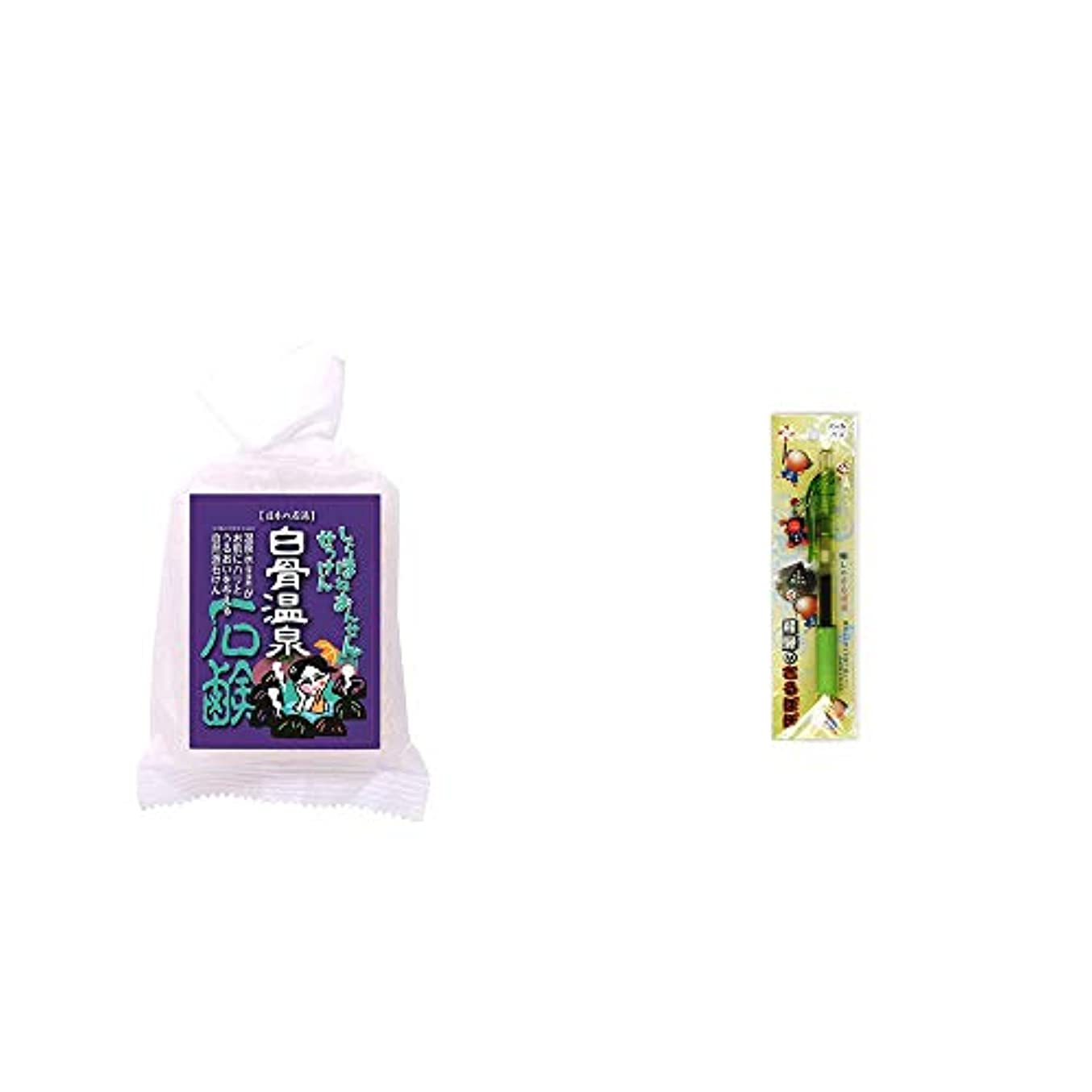 みすぼらしい実際の医薬[2点セット] 信州 白骨温泉石鹸(80g)?さるぼぼ 癒しボールペン 【グリーン】
