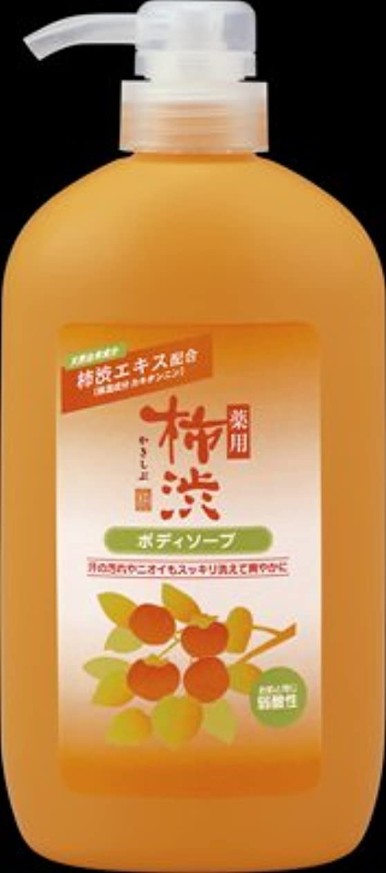 資格情報展示会違反する熊野油脂 薬用柿渋ボディソープ ボトル 600ML 本体 弱酸性  ニオイのもとを殺菌?消毒。体臭、汗臭を防ぐボディ用石けん×16点セット (4513574018884)