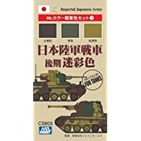 Mr.カラー特色セット CS603 日本陸軍戦車色 後期迷彩色セット