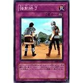 遊戯王シングルカード 強制終了 スーパーレア dp09-jp029