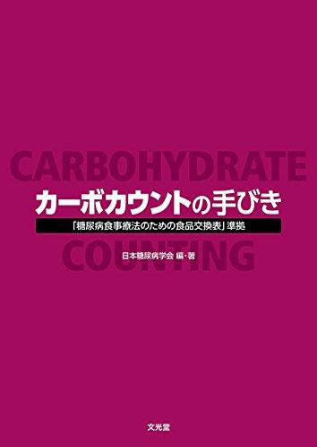 文光堂 日本糖尿病学会 カーボカウントの手びきの画像