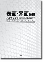 表面・界面技術ハンドブック―材料創製・分析・評価の最新技術から先端産業への適用