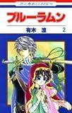 ブルーラムン 第2巻 (花とゆめCOMICS)