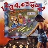 1-2-3-4ギミー・サム・モア/D.D.サウンド・ベスト・ヒッツ