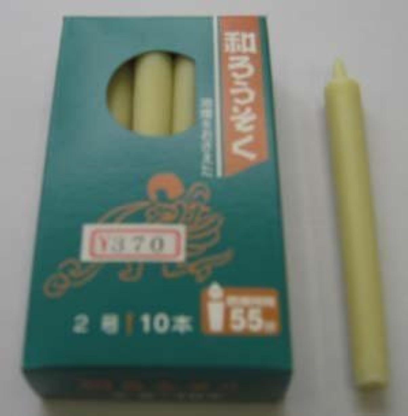 オピエートできた尊敬和ろうそく 型和蝋燭 ローソク 2号 棒タイプ 白 小箱 10本入り