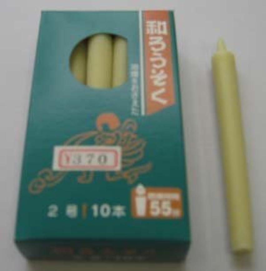 あごカヌー刃和ろうそく 型和蝋燭 ローソク 2号 棒タイプ 白 小箱 10本入り
