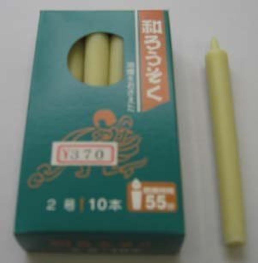 エスカレートフィルタキャンプ和ろうそく 型和蝋燭 ローソク 2号 棒タイプ 白 小箱 10本入り