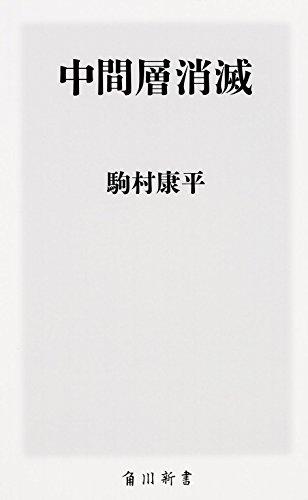 中間層消滅 (角川新書)の詳細を見る