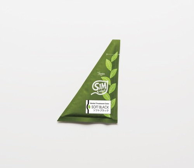 SimSim(シムシム)お手軽簡単シムカラーエクストラ(EX)25g 2袋 ソフトブラック