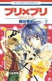 プリ×プリ 第2巻―姫君は王子さま (花とゆめCOMICS)