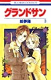 グランドサン 第3巻 (花とゆめCOMICS)
