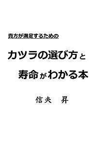 [信夫 昇]のカツラの選び方と寿命がわかる本