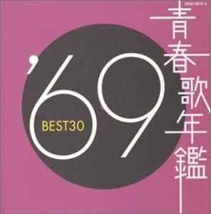 青春歌年鑑 1969 BEST30