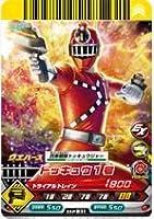 スーパー戦隊バトル ダイスオーEX ウエハース2【EX.P 31 トッキュウ1号】《烈車戦隊トッキュウジャー》(カード・単品)