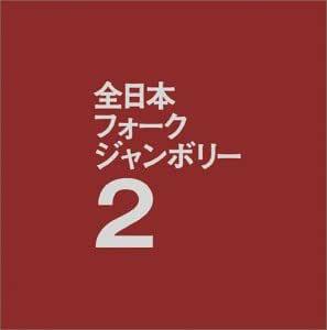 1971年全日本フォークジャンボリー2