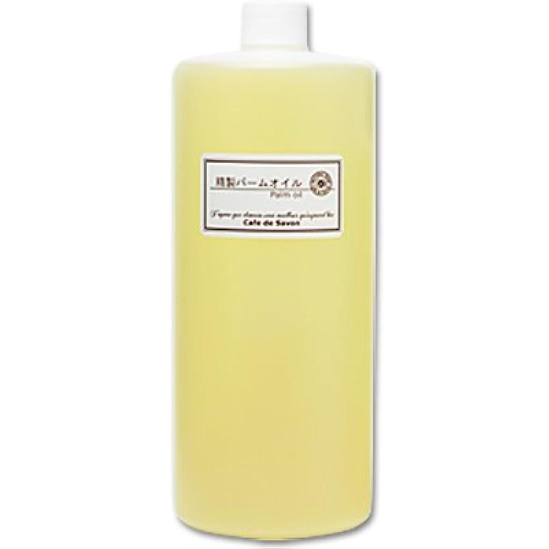 ミニ悪因子緊張する精製パームオイル 1Lパーム油 【手作り石鹸/手作り石けん/手作りコスメ】