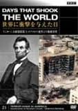 BBC 世界に衝撃を与えた日―21―~リンカーン大統領暗殺とオクラホマ連邦ビル爆破事件~ [DVD]