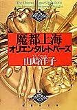 魔都上海オリエンタル・トパーズ (集英社文庫)