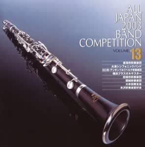 第51回全日本吹奏楽コンクール全国大会ライブ録音盤 全日本吹奏楽2003 Vol.13