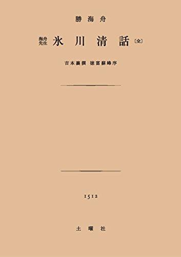 氷川清話 (土曜文庫)