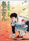 あぶさん (45) (ビッグコミックス)