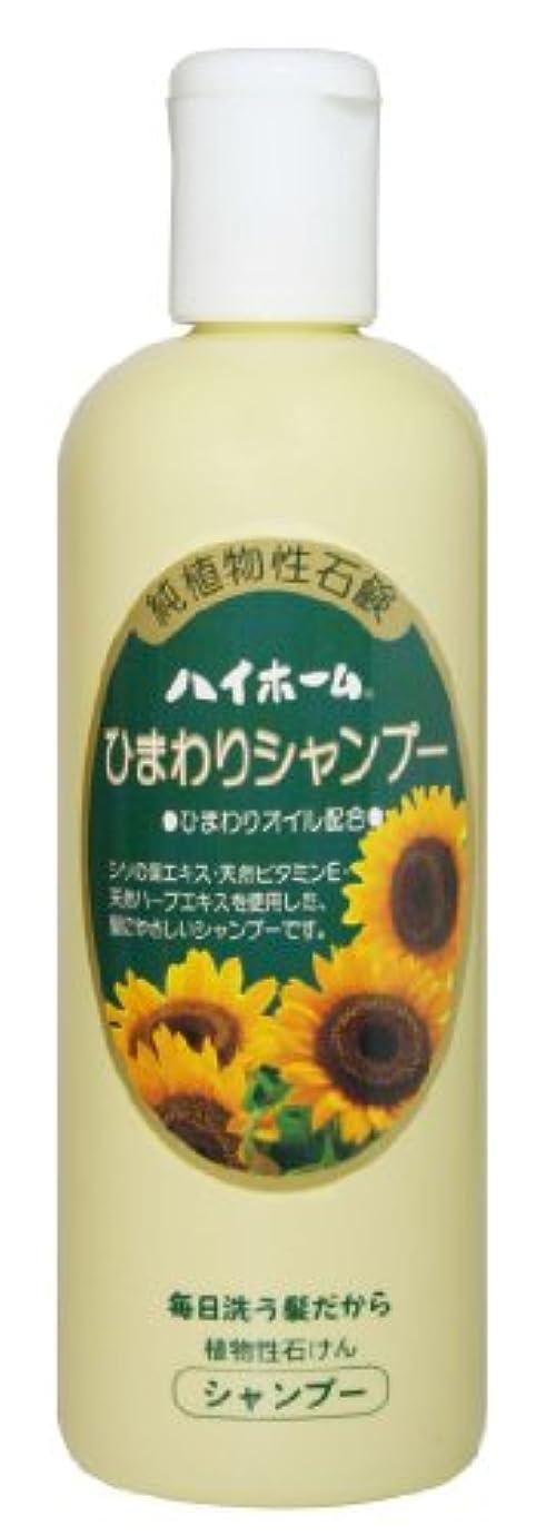 薄い中間広い純植物性石鹸 ハイホーム ひまわり シャンプー (ひまわりオイル?シソエキス(保湿)配合)