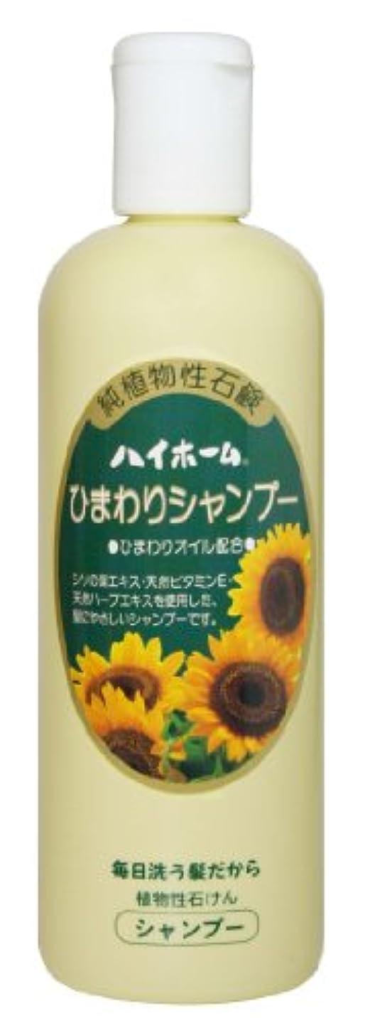 アウターダイジェスト委任する純植物性石鹸 ハイホーム ひまわり シャンプー (ひまわりオイル?シソエキス(保湿)配合)