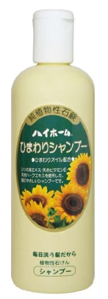 準備ができてキャリア生純植物性石鹸 ハイホーム ひまわり シャンプー (ひまわりオイル?シソエキス(保湿)配合)