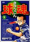 球魂 / 岩田 やすてる のシリーズ情報を見る
