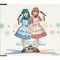 おねがい☆ツインズ ラジオ主題歌 「行くよ? LUCKY WAVE」